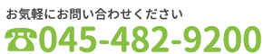 045-482-9200